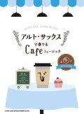 サックスソロ楽譜 アルト・サックスで奏でる Cafeミュージック(カラオケCD付)   【2018年11月取扱開始】