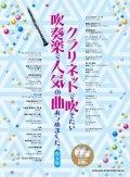 クラリネットソロ楽譜  吹部が吹きたい クラリネットベストコレクション(カラオケCD付)   【2017年12月21日発売開始】