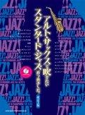 サックスソロ楽譜 アルト・サックスで吹きたい スタンダード・ジャズあつめました。[改訂3版](カラオケCD付)   【2018年11月取扱開始】