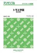 クラリネット4重奏楽譜 トモエ学園 福山雅治 【2019年2月取扱開始】