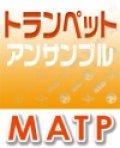 トランペット3重奏楽譜  U.S.A.  DA PUMP カモン・ベイビー・アメリカ! 【2019年2月取扱開始】