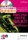 アルトサックスソロ楽譜 銀河鉄道999 [ピアノ伴奏・デモ演奏 CD付]【2019年2月取扱開始】