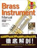 音楽書籍 金管楽器マニュアル 日本語版 リペアマンを目指す君にもオススメ! 【2019年3月取扱開始】