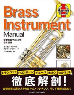 画像1: 音楽書籍 金管楽器マニュアル 日本語版 リペアマンを目指す君にもオススメ! 【2019年3月取扱開始】
