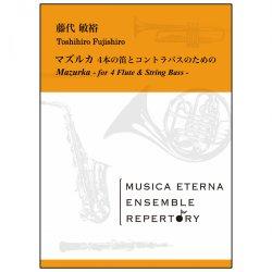 画像1: フルート4重奏+コントラバス楽譜 マズルカ ~4本の笛とコントラバスのための~ 藤代 敏裕作曲【2019年3月取扱開始】