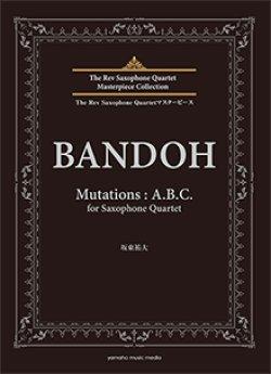 画像1: サックス4重奏楽譜 Mutations:A.B.C. 作曲:坂東 祐大 【2019年7月取扱開始】