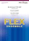 フレックス5〜8重奏楽譜  ホール・ニュー・ワールド 【2019年7月取扱開始】