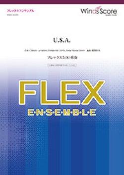 画像1: フレックス5〜8重奏楽譜 U.S.A.★「ダサかっこいい」と人気に!DA PUMPの話題曲がフレックスアンサンブルで登場★  【2019年7月取扱開始】