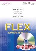 フレックス5〜8重奏楽譜 東京ブギウギ【2019年7月取扱開始】