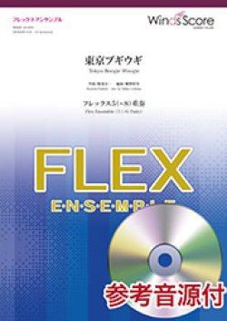 画像1: フレックス5〜8重奏楽譜 東京ブギウギ【2019年7月取扱開始】