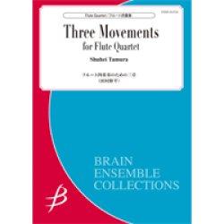 画像1: フルート3重奏楽譜 フルート四重奏のための三章 作曲者:田村修平 【2019年8月取扱開始】