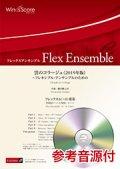 フレックス6〜8重奏楽譜  雲のコラージュ〈2019年版〉〜フレキシブル・アンサンブルのための 作曲:櫛田てつ之扶【2019年8月取扱開始】