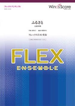 画像1: フレックス5〜8重奏楽譜  ふるさと  文部省唱歌 【2019年8月取扱開始】