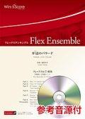 フレックス6〜7重奏楽譜  炉辺のバラード 作曲:福田洋介【2019年8月取扱開始】
