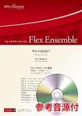 フレックス6〜10重奏楽譜  サンバ大江戸 作曲:櫛田てつ之扶 【2019年8月取扱開始】