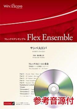 画像1: フレックス6〜10重奏楽譜  サンバ大江戸 作曲:櫛田てつ之扶 【2019年8月取扱開始】