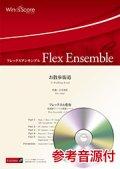 フレックス6重奏楽譜  お散歩街道 作曲:石毛里佳 【2019年8月取扱開始】