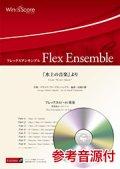 フレックス6〜8重奏楽譜  「水上の音楽」より 作曲:George Frideric Handel 編曲:高橋宏樹【2019年8月取扱開始】