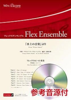 画像1: フレックス6〜8重奏楽譜  「水上の音楽」より 作曲:George Frideric Handel 編曲:高橋宏樹【2019年8月取扱開始】