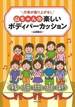 画像1: ボディーパーカッション楽譜 行事が盛り上がる!山ちゃんの楽しいボディパーカッション 山田俊之 著【2019年8月取扱開始】