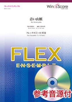 画像1: フレックス5〜8重奏楽譜  青い山脈  作曲:服部良一 【2019年8月取扱開始】