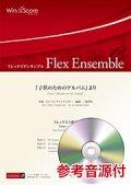 フレックス3重奏楽譜  「子供のためのアルバム」より  【2019年8月取扱開始】