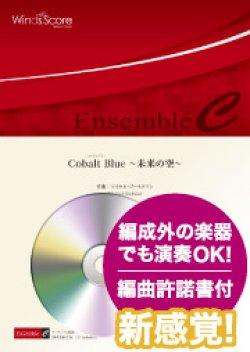 画像1: 金管4重奏楽譜 Cobalt Blue 〜未来の空〜 作曲:マイケル・ゴールドマン 【2019年8月取扱開始】