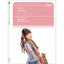 画像1: アルトサックスソロ楽譜  ソナチネ 作曲 豊住竜志【2019年8月取扱開始】