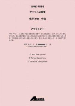 画像1: サックス3重奏楽譜 フラグメント  作曲:根岸 淳也【2019年8月取扱開始】