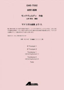 画像1: 金管5重奏楽譜 マドリガル曲集 より II.   作曲:モンテヴェルディ / 編曲:山本 教生 【2019年8月発売予定】