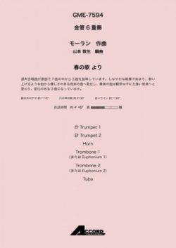 画像1: 金管6重奏楽譜 春の歌 より 作曲:モーラン / 編曲:山本 教生 【2019年8月発売予定】