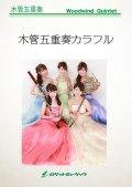 木管5重奏楽譜(カラフル版)宝島