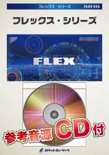 フレックスアンサンブル楽譜(5重奏+打楽器1人)紅蓮華 /LiSA【参考音源CD付】 【2020年3月6日発売】