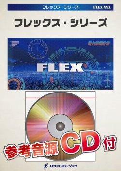 画像1: フレックスアンサンブル楽譜(5重奏+打楽器1人)ロッキーのテーマ【参考音源CD付】 【2019年12月6日発売】
