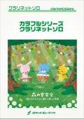 クラリネットソロ楽譜 Arrietty's Song(映画「借りぐらしのアリエッティ」主題歌)【COLORFUL】【2015年3月1日発売】