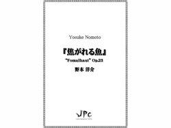 """画像1: 【予約受付中】打楽器5重奏楽譜 『焦がれる魚』 / """"Fomalhaut"""" 作曲:野本洋介【2019年9月取扱開始】"""