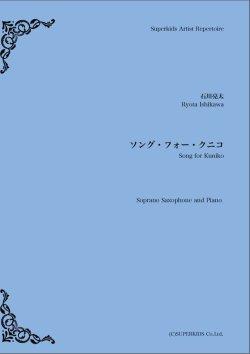 画像1: ソプラノサックス&ピアノ楽譜 ソング・フォー・クニコ 作曲:石川亮太