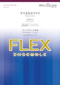 画像1: フレックス5〜8重奏楽譜  すてきなホリデイ(竹内まりや) クリスマスソングの定番♪ 【2019年10月取扱開始】
