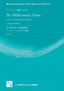 画像1: サックス4重奏楽譜 ケンタッキーの我が家 作曲/フォスター 校訂/編曲: タカノユウヤ (Masato Kumoi Sax Quartet Series)【2019年10月より取扱開始】