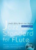 フルートソロ楽譜 ジャズ・スタンダード・フォー・フルート カラオケ伴奏CD付 【2019年11月取扱開始】