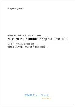 画像1: サックス4重奏楽譜 幻想的小品集 Op.3-2「前奏曲(鐘)」 作曲/ラフマニノフ 編曲/田中 啓貴 【2019年12月取扱開始】