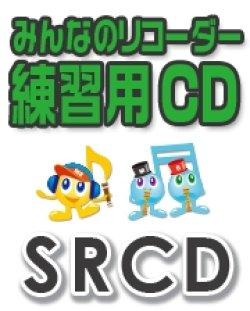 画像1: CD  SRみんなのリコーダー・練習用CD-001(上を向いて歩こう)【2020年1月取扱開始】