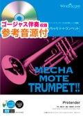トランペットソロ楽譜 Pretender [ピアノ伴奏・デモ演奏 CD付]【2020年2月取扱開始】