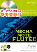 フルートソロ楽譜 Pretender [ピアノ伴奏・デモ演奏 CD付]【2020年2月取扱開始】