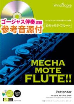 画像1: フルートソロ楽譜 [ピアノ伴奏・デモ演奏 CD付]【2020年2月取扱開始】