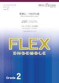 フレックス5〜8重奏楽譜  世界に一つだけの花 【2020年3月取扱開始】
