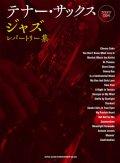 サックスソロ楽譜 テナー・サックス ジャズ・レパートリー集(カラオケCD付)   【2020年4月取扱開始】