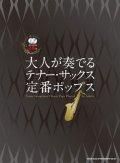 サックスソロ楽譜 大人が奏でる テナー・サックス定番ポップス(カラオケCD2枚付)   【2020年4月取扱開始】