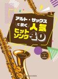 サックスソロ楽譜  アルト・サックスで吹く 人気ヒットソング40(カラオケCD2枚付)   【2020年4月取扱開始】
