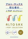 サックスソロ楽譜 アルト・サックス初心者のJ-POPコレクション(ガイドメロディー入りCD+カラオケCD付)   【2020年4月取扱開始】
